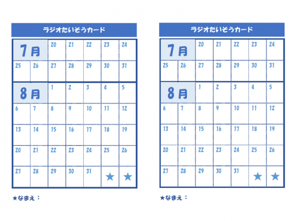 ラジオ体操カード(A5・2面)のテンプレート書式02・Word
