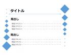 青色ベースのプレゼンテンプレート書式05・PowerPoint