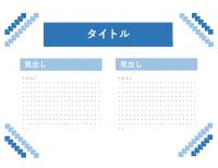青色ベースのプレゼンテンプレート書式06・PowerPoint
