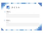 青色ベースのプレゼンテンプレート書式07・PowerPoint