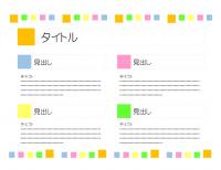 カラフルなプレゼンテンプレート書式03・PowerPoint