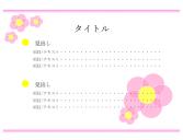 花のプレゼンテンプレート書式・PowerPoint