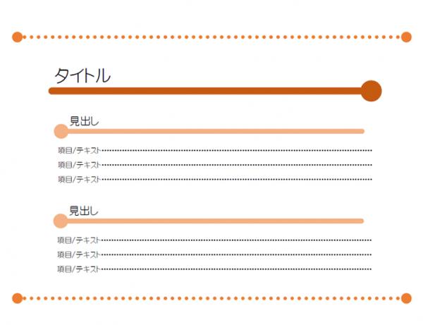 オレンジ色ベースのプレゼンテンプレート書式・PowerPoint