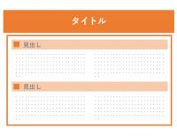 オレンジ色ベースのプレゼンテンプレート書式02・PowerPoint