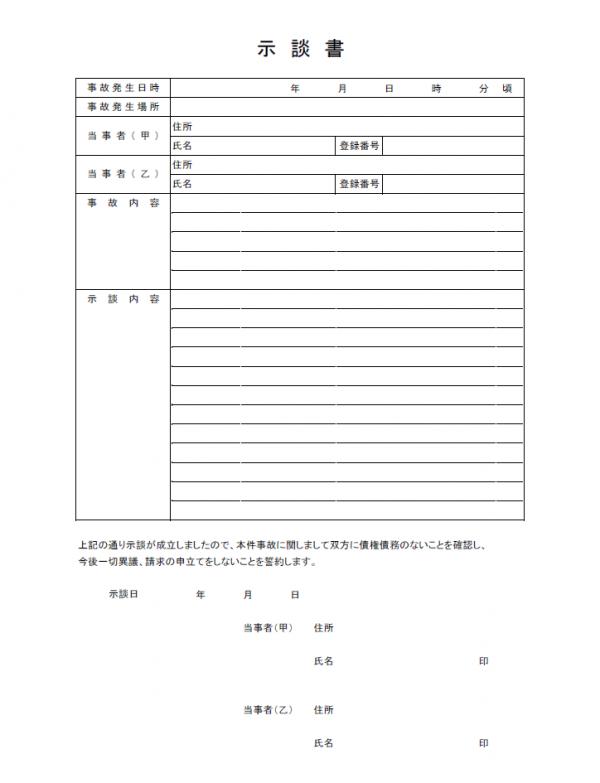 交通事故の示談書のテンプレート書式03・Excel