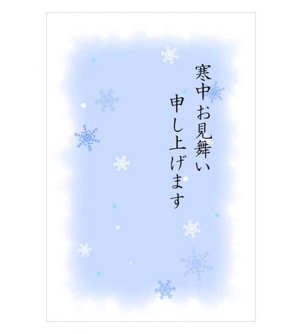 雪の結晶の寒中お見舞いはがきテンプレート書式・Word