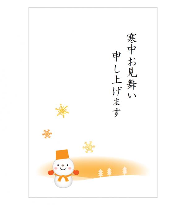 雪だるまの寒中お見舞いはがきテンプレート書式・Word