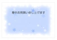 雪の結晶の寒中お見舞いはがきテンプレート書式03・Word