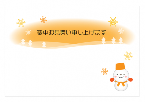 雪だるまの寒中お見舞いはがきテンプレート書式02・Word