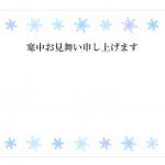 雪の結晶の寒中お見舞いはがきテンプレート書式04・Word