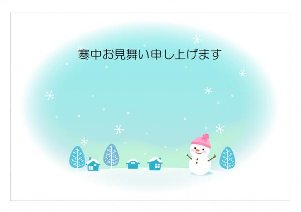 雪だるまの寒中お見舞いはがきテンプレート書式04・Word