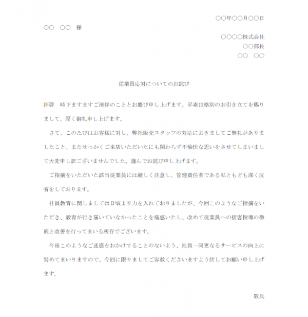 従業員対応への苦情のお詫び文テンプレート書式・Word