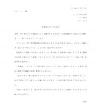 従業員対応への苦情のお詫び文テンプレート書式03・Word