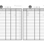 お小遣いの帳のテンプレート書式・Excel