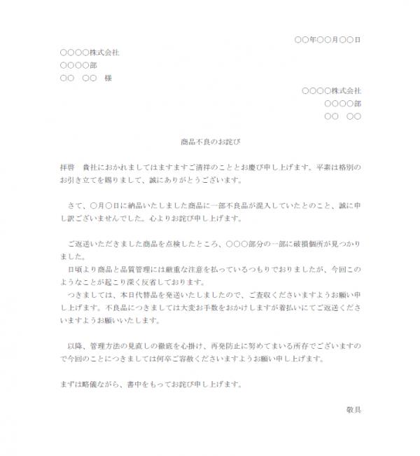 不良品によるお詫び文テンプレート書式・Word