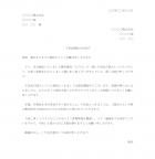 不良品によるお詫び文テンプレート書式02・Word