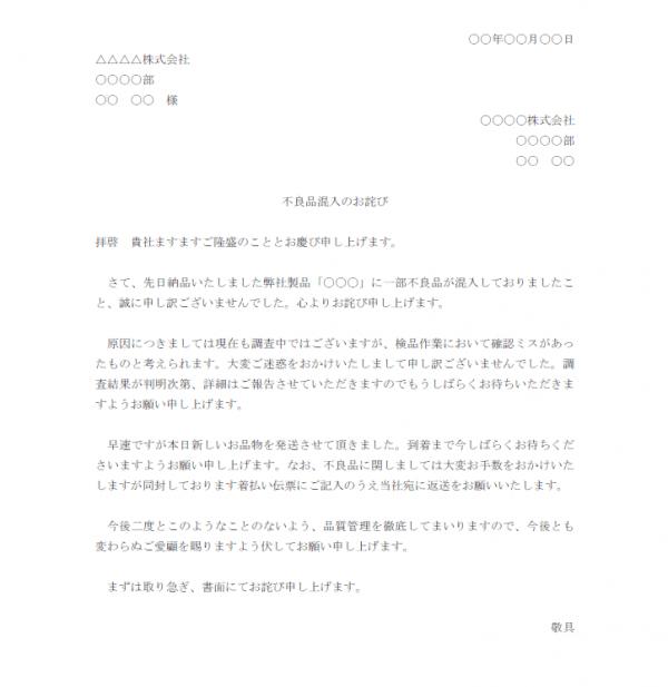 不良品によるお詫び文テンプレート書式03・Word