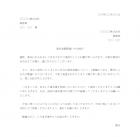 請求金額間違いのお詫び文テンプレート書式・Word