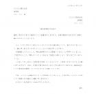 請求金額間違いのお詫び文テンプレート書式02・Word