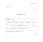 請求金額間違いのお詫び文テンプレート書式03・Word