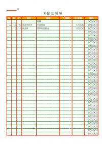現金出納帳のテンプレート書式02・Excel