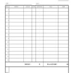 営業日報のテンプレート書式・Excel