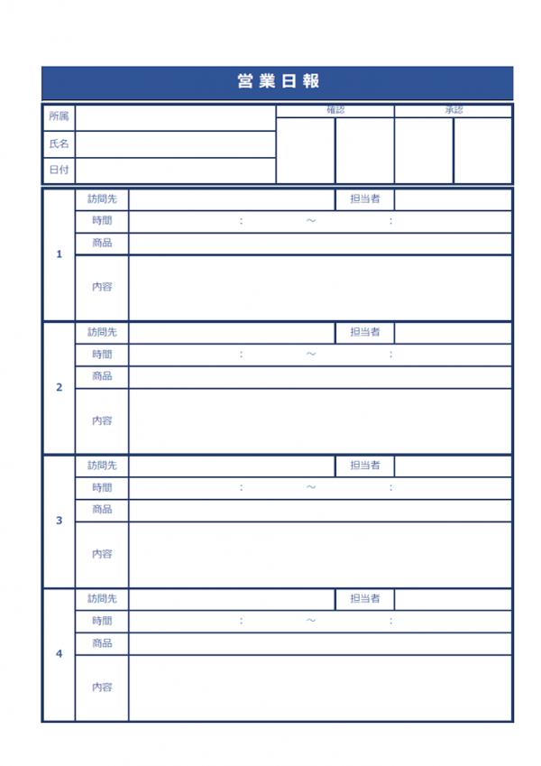 営業日報のテンプレート書式03・Excel