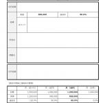 営業報告書のテンプレート書式02・Excel