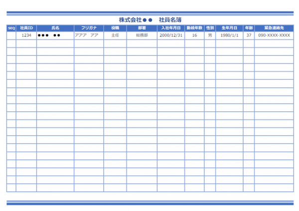 社員名簿のテンプレート書式03・Excel