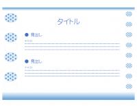 水玉の青色ベースのプレゼンテンプレート書式・PowerPoint