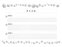 モノクロのプレゼンテンプレート書式09・PowerPoint