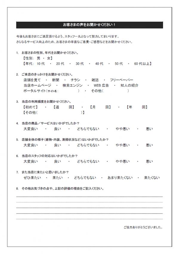 お客様満足アンケートのテンプレート書式02・Word