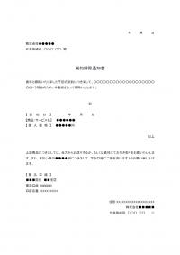 契約解除通知のテンプレート書式02・Word