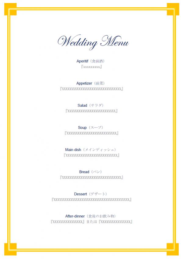 ウェディングメニュー表のテンプレート書式・Word