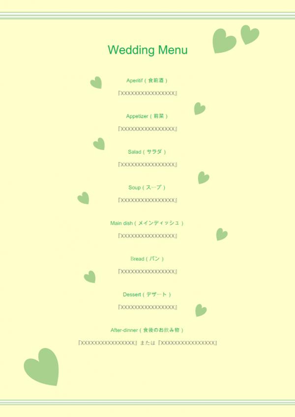 ウェディングメニュー表のテンプレート書式02・Word