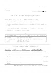 PTA役員推薦・立候補のお願いのテンプレート02