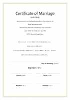 人前式の結婚証明書のテンプレート書式・Word