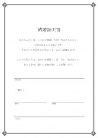 人前式の結婚証明書のテンプレート書式02・Word