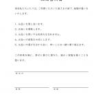 人前式の結婚証明書のテンプレート書式03・Word