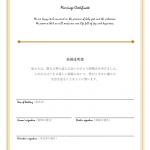 教会式の結婚証明書のテンプレート書式・Word