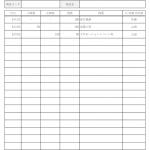 在庫管理表のテンプレート書式・Excel