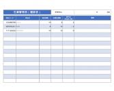 計算式付きの在庫管理表(棚卸表・商品一覧)のテンプレート書式・Excel
