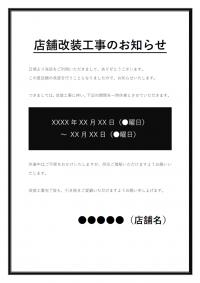 店舗改装工事のお知らせテンプレート書式・Word