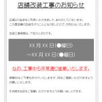 店舗改装工事のお知らせテンプレート書式02・Word