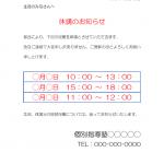 塾・予備校の休講のお知らせテンプレート書式02・Word