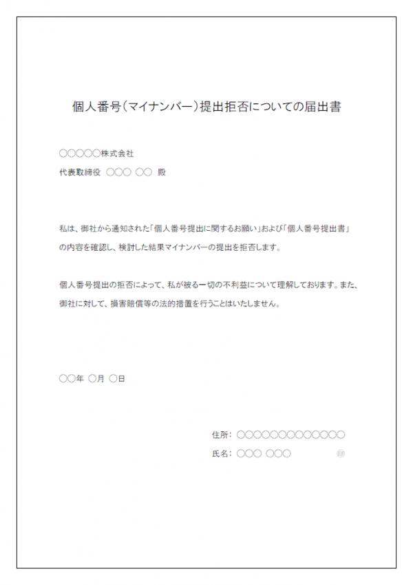 マイナンバー提出拒否の届出書テンプレート書式02・Word