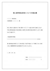 マイナンバー提出拒否の届出書テンプレート書式03・Word