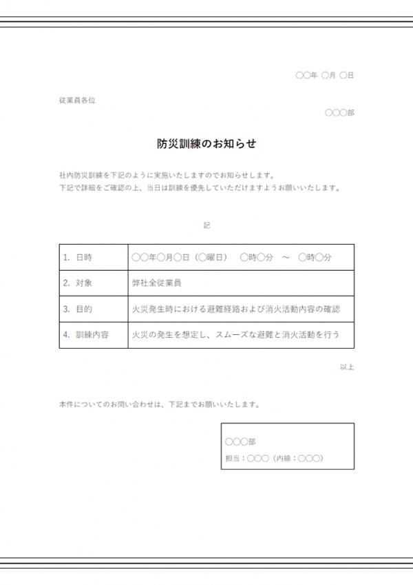 防災訓練のお知らせ(企業・会社)のテンプレート02書式・Word
