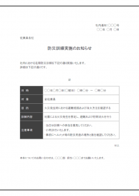 防災訓練のお知らせ(企業・会社)のテンプレート03書式・Word