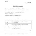 防災訓練のお知らせ(自治会)のテンプレート書式02・Word